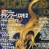 HYPERプレイステーション  ゲーム雑誌 プレミアランキング50