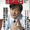 週刊金曜日 2019年10月25日号 韓国の真の民主化は完成するか? 曺国辞めても検察改革は続く