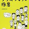 岩瀬直樹 著『クラスづくりの極意』より。教育書以外の本を読もう。たぶん、読書は力なのだ。