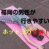 福岡のホットヨガでメンズOKなヨガスタジオ2選!男性でも気軽行けるのでおすすめだよ。