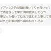 はてなブログ コメントから学んだこと