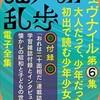 『江戸川乱歩電子全集15 ジュヴナイル 第6集』