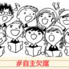 【コロナ禍】学校大混乱?
