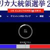 米大統領選挙