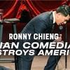 『ロニー・チェンのアメリカをぶっ壊す』(Ronny Chieng: Asian Comedian  Destroys America)感想
