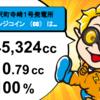 千葉県睦沢町寺崎1号発電所の11月度分のチェンジコインを分配しました