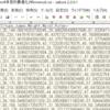 Python 多目的最適化「Platypus」その2:シリアル化した回帰モデルを読む場合の方法