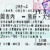 福岡市内⇔別府・大分 2枚きっぷ