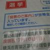 【ODRピックアップ/半蔵門ビジネストーク】20160721 選挙と企業合宿