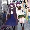 女子高生の無駄づかい (8) (角川コミックス・エース)  / ビーノ