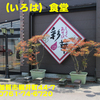 彩華(いろは)食堂~2018年7月13杯目~