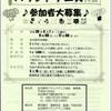 名古屋市体育館バウンドテニス大会のご案内
