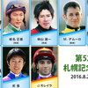 札幌記念(2016)の騎手と騎乗馬一覧(想定)