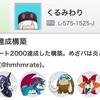 【最終2124】S2シングル2100達成テテフハッサム