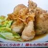 あさイチ鶏もも肉の煮込みレシピ~西部るみサン(料理研究家)の作り方