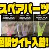 【DRT×フィッシュアロー】コラボビッグベイトのテールとリップがセット「スペアパーツ」通販サイト入荷!