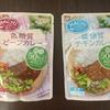 【ハチ食品】低糖質レトルトカレー2種類食べ比べ!