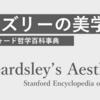 「ビアズリーの美学」|スタンフォード哲学百科事典