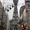 冬の大阪旅行⑦ジャンジャン横丁で串カツ→通天閣