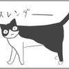 猫の体は四次元ポケット
