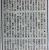 徴用工の未払い賃金は、韓国政府、朝鮮総連、日本共産党に請求せよ!