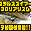 【イマカツ】フックが見えないスイムベイト「ステルススイマー3Dリアリズム」通販予約受付開始!