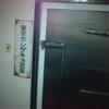 【新宿】ホルモン鍋『盛岡五郎』で温泉ソムリエオフ会♪