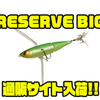 【DSTYLE】ジョイント構造のシリーズ最大サイズのクローラーベイト「RESERVE BIG」通販サイト入荷!