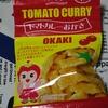 トマトカレーおかき