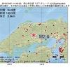 2016年10月21日 14時42分 岡山県北部でM2.6の地震