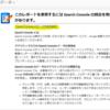 google AnalyticsとSearch Consoleの連携