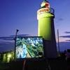 夜の灯台でプロジェクションマッピングを見た 南房総ここは外せない祭りのスポット 3、洲崎灯台
