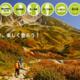 「好日山荘登山学校」が机上講座「リスクマネジメント」を開催
