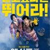 韓国映画「EXIT」感想 チョ・ジョンソクが逃げて逃げて逃げまくる