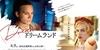 【洋画】「ドリームランド〔2019〕」を観ての感想・レビュー
