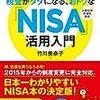 積立NISAの届出書を提出しました。