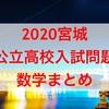 【数学解説】2020宮城県公立高校入試問題~まとめ~
