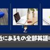 【単語が覚えられない!!】「いつもの風景」を「単語帳」にしてみよう!!②仕事編