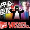渋谷でVR体験!!!