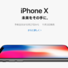 iPhone Xは、A1865、A1901、A1902 どれを買うのが正解なのか・・・