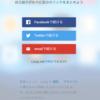 iOSのアプリ画面みたいに自分のブログやアカウントを表示できるサービス「Linqs」を作りました