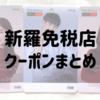 【2020年3月版】韓国の免税店でお得にお買い物しよう♪*新羅免税店