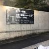 国立近現代建築資料館「紙の上の建築 日本の建築ドローイング1970s – 1990s」展