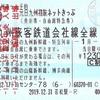 元日九州初旅ネットきっぷ