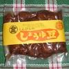 高松、瓦町のセブンイレブンで買ったしょうゆ豆がおいしい!