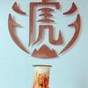 【高雄ドリンク】台湾で大人気の黒糖タピオカミルク店「老虎堂」が遂に高雄にやってきた!