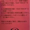 JAL First Class(ファーストクラス)に乗るともらえる「赤紙」と「Fast Track」の賛否両論