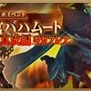 【FLO】コラボイベント『大迷宮バハムート』真成編ギガフレア(=゚ω゚)ノ