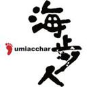 西表島キャニオニングツアーAdventure-Tour-Umiacchar