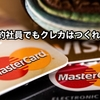 契約社員でも審査が通ったクレジットカードを紹介する